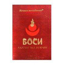 """БАД для мужчин """"Боси"""" - 8 капсул (300 мг.)"""